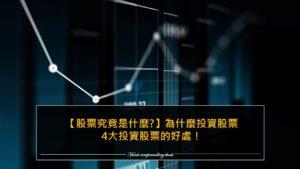 股票究竟是什麼?