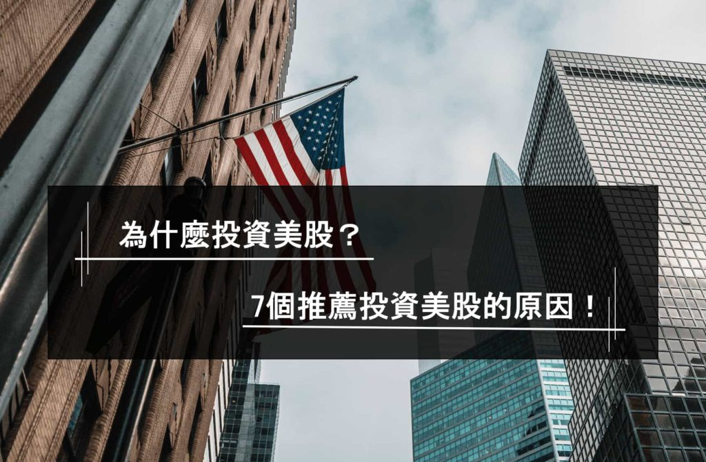 為什麼投資美股?7個推薦投資美股的原因!
