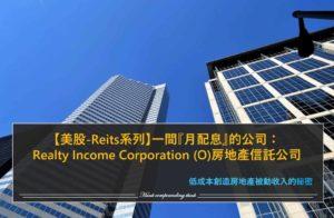 Realty Income Corporation (O)房地產信託公司