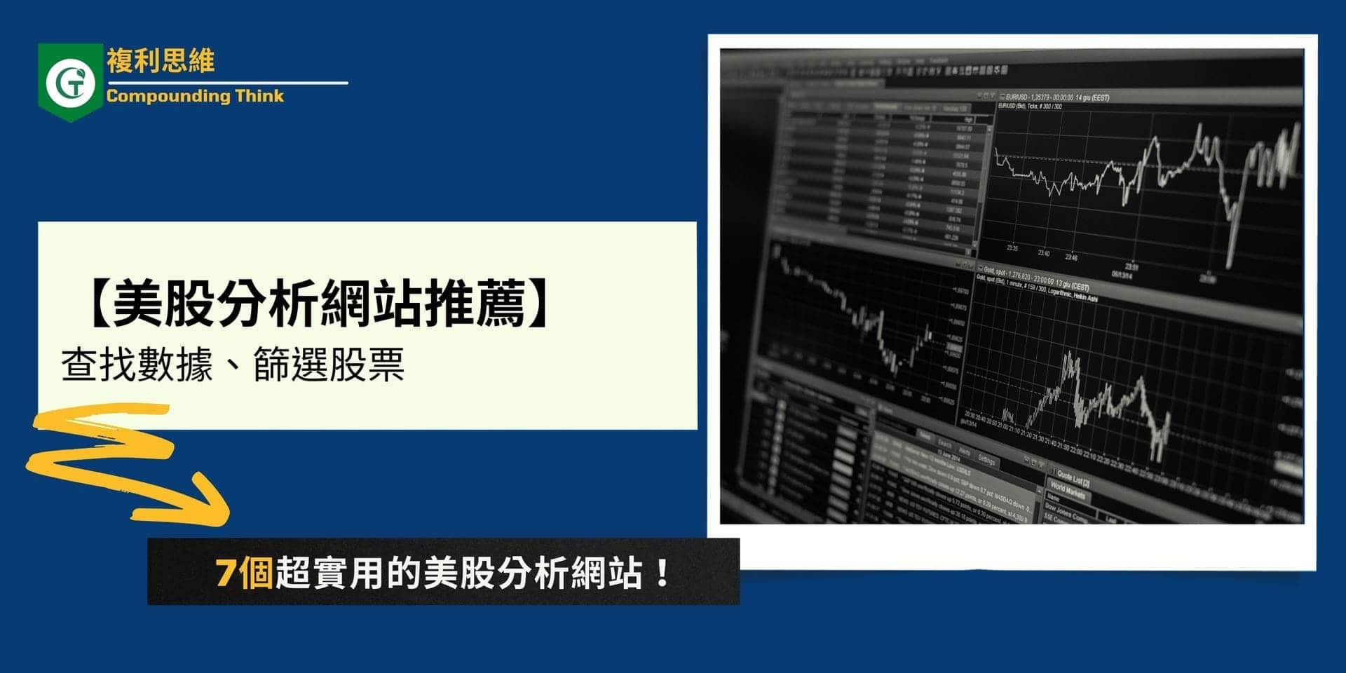 美股分析網站