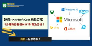 微軟MSFT