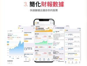 股股學院app